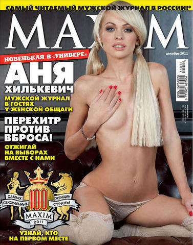 models Anna Khilkevich 20 years Without clothing photos home