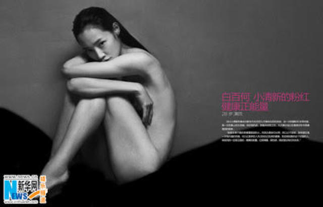 Naked Baihe Bai photo