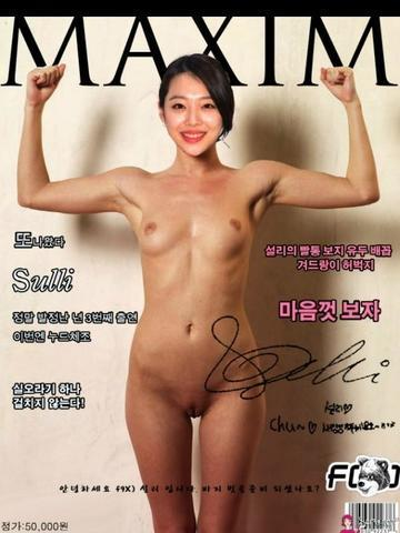 Naked Sulli Choi picture